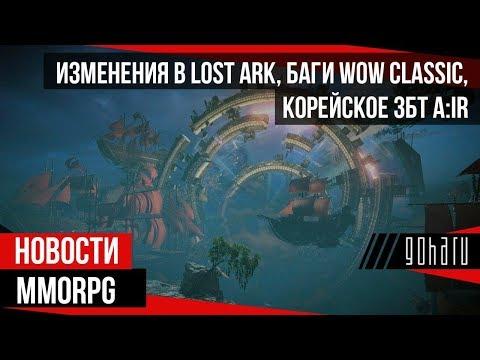 НОВОСТИ MMORPG: изменения в LOST ARK, баги WOW CLASSIC, корейское ЗБТ A:IR