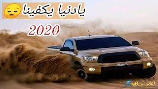 اغاني ليبيه 2020/طرب ليبي مطلوب 2020 _يادنيا يكفينا 😔