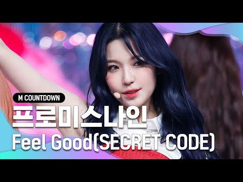 '최초 공개' 프체발광 '프로미스나인'의 'Feel Good(SECRET CODE)' 무대