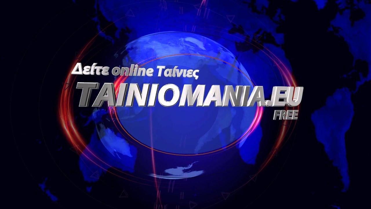 Tainiomania