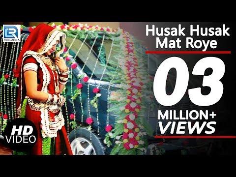 SUPERHIT Vivah Geet | Husak Husak Mat Roye | Geeta Goswami | Marwadi Wedding Songs