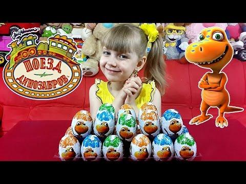Поезд Динозавров! 24 Яйца с игрушками из мультика!! Собираем коллекцию и дарим детям подарки :)