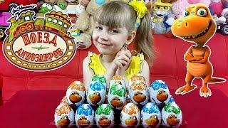 Поезд Динозавров! 24 Яйца с игрушками из мультика!! Собираем коллекцию и дарим детям подарки :)(Детский канал Дашка Умняшка - https://www.youtube.com/channel/UCLsoaLhuEsK9yhPJtwcuVuA Всем приветик!!! Сегодня вместе с мамой и папой..., 2016-06-17T04:43:03.000Z)