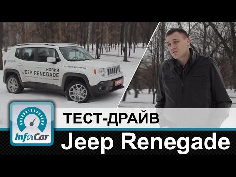 Jeep Renegade тест драйв от InfoCar.ua Джип Ренегат
