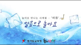 [놀이온] 37. 놀이로 만나는 사계절 - 5) 얼음으로 놀아요
