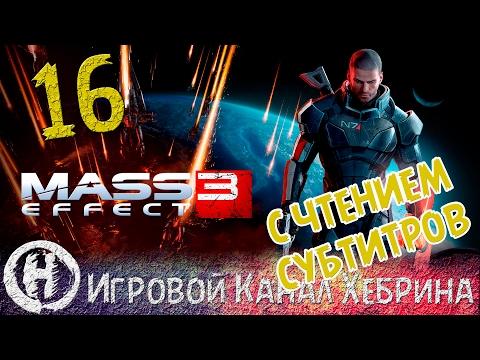 Прохождение Mass Effect 3 - Часть 41 - Вечеринка (Чтение субтитров)