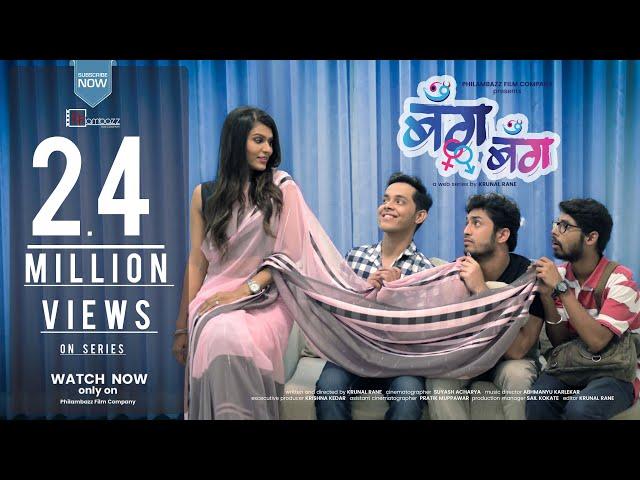 Bang Bang | Marathi Web Series | 2018 | S01E03 | Funny | Romantic | Adult Comedy | Best Web Series |