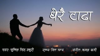 Download Dherai Tadha Melodious Love Song Ft Sunil Singh