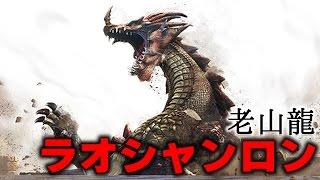 【MHXX】初の限界突破と初体験『巨龍 ラオシャンロン』【モンハンダブルクロス】