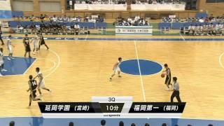 高校総体2011 男子バスケ決勝 福岡第一 対 延岡学園 thumbnail