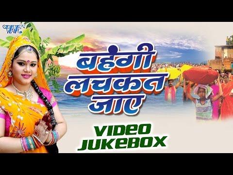 Bahangi Lachkat Jaye - Anu Dubey - Video JukeBOX - Bhojpuri Chhath Geet 2016 new
