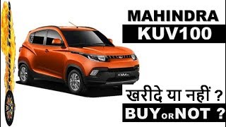 MAHINDRA KUV100 NXT 2018 BUY OR NOT ? KUV 100 NXT 2018 REVIEW IN HINDI | 2018 KUV100