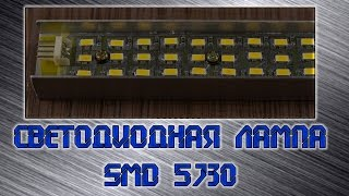Светодиодная лампа SMD 5730. Как сделать своими руками(В видео подробно рассказано как сделать самому светодиодную лампу из смд светодиодов размера 5730. Как рассч..., 2016-02-18T17:26:08.000Z)