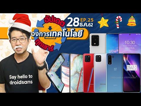 Galaxy S11 ใช้ชื่อ S20 ?/ Oneplus8 มา 3 รุ่นรวด - วันที่ 27 Dec 2019