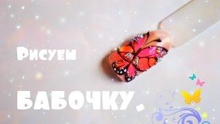 Дизайн ногтей! Бабочка  украшенная стразами и бульонками.(В данном видео я окажу вам очень красивый дизайн! Подходит к любому маникюру и везде будет уместен! Как..., 2015-06-21T06:43:31.000Z)