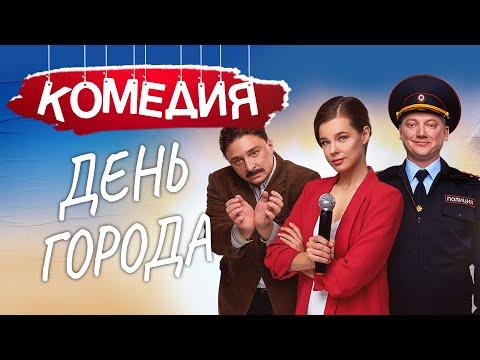 Улетная комедия будете смеяться с первых минут! - ЛЕТНИЕ НОЧИ / Русские комедии 2021 новинки