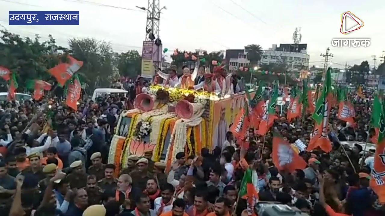 उदयपुर : अमित शाह के रोड शो में उमड़ा जन ज्वार