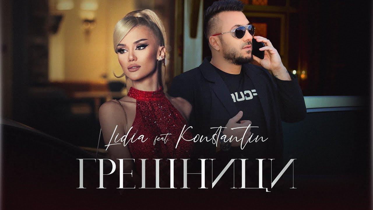 Лидия ft. Константин - Грешници, 2021