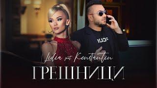 Download lagu LIDIA ft. KONSTANTIN - GRESHNICI / ЛИДИЯ ft. КОНСТАНТИН - ГРЕШНИЦИ (2021)