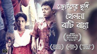 Khelna Bati Ranna | Chotoder Chobi | Kaushik Ganguly | 2015