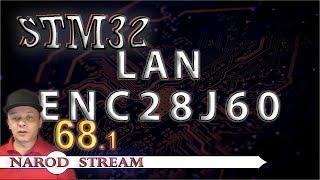Программирование МК STM32. Урок 68. LAN. ENC28J60. Часть 1