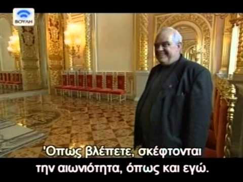 Κρεμλίνo - Kremlin    Greek Subs