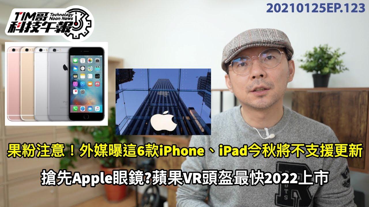 注意!傳這6款iPhone、iPad將無法更新到iOS15 蘋果VR頭盔最快2022上市 外媒評S21 Ultra相機媲美iPhone12 Pro Max![20210125Tim哥科技午報]