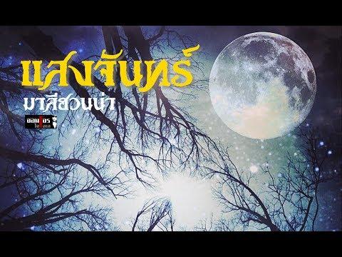 แสงจันทร์ มาลีฮวนน่า HD