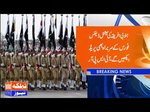 Africa defense force kay sarbarah bhi 23 march ki parade dheakhnay ain gay : ISPR