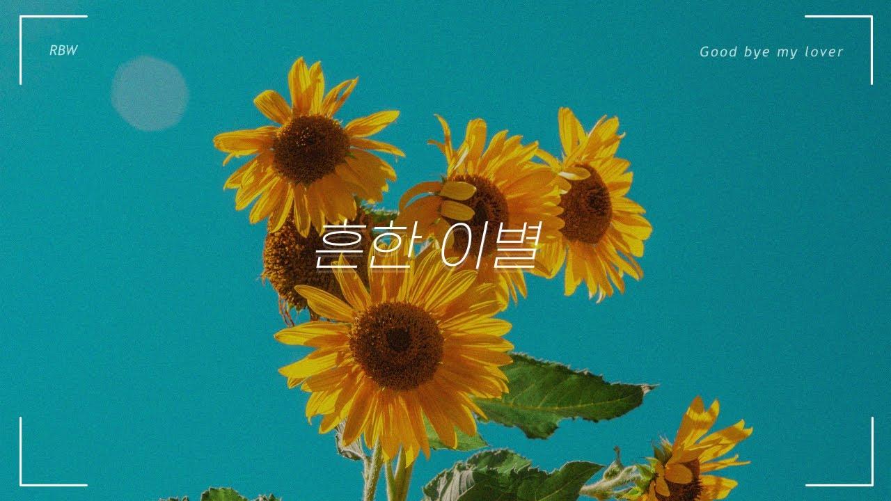 전은진(Jeon Eun jin)-흔한 이별(Good bye my lover) [Official Lyric Video]