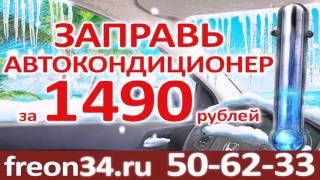 Заправка фреоном автокондионеры(, 2016-07-14T13:41:19.000Z)