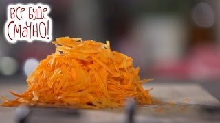 10 блюд из моркови. Часть 2 — Все буде смачно. Сезон 4. Выпуск 51 от 26.03.17