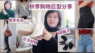 秋季超巨型购物分享!好物多多【Zara | &OtherStories | Everlane | Madewell】 5双短靴,超多毛衣