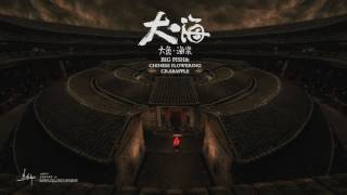 【HD】蕭憶情 - 大魚 [動畫電影《大魚海棠》印象曲][完整高清音質] Big Fish & Begonia Theme Song (原唱:周深 - 大魚)