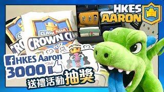 【TMD Aaron】28/7/2017 Lucky Draw 送禮活動抽獎