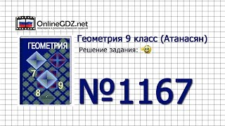 видео ГДЗ Решебник по геометрии для 9 класса Атанасян (Учебник)