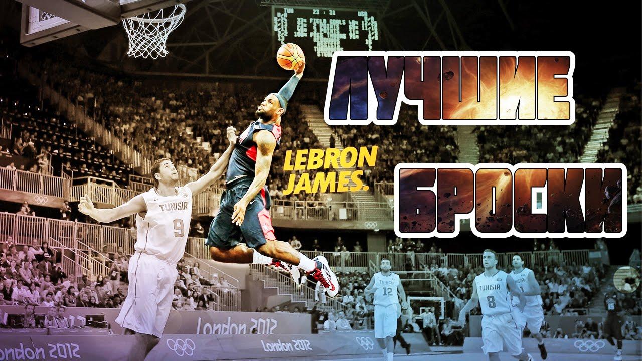 1c26d322 NBA Basketball - Лучшие броски - YouTube
