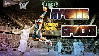 NBA Basketball - Лучшие броски