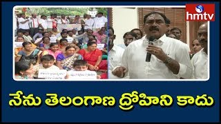 Minister Errabelli Dayakar Rao blames Congress, BJP for TSRTC Worker's death | hmtv
