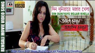 din-duniyaye-mojar-khela-bengali-movie-song-bhalo-meye-kharap-meye