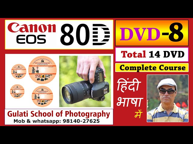 8th DVD | Canon 80D Camera | Low Light & Night Photography in Outdoor & indoor | कोर्स हिंदी में