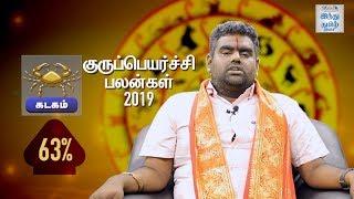 guru-peyarchi-palangal-2019-kadagam
