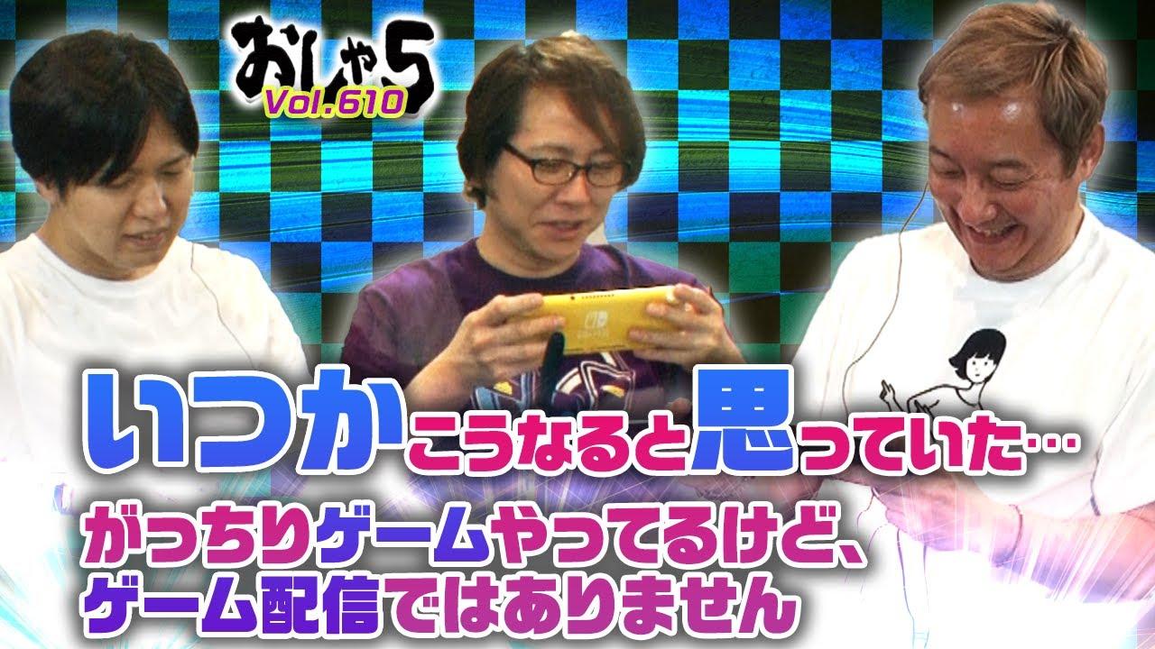 小野坂昌也・置鮎龍太郎・神谷浩史。いつかこうなると思っていた…がっちりゲームやってるけど、ゲーム配信ではありません