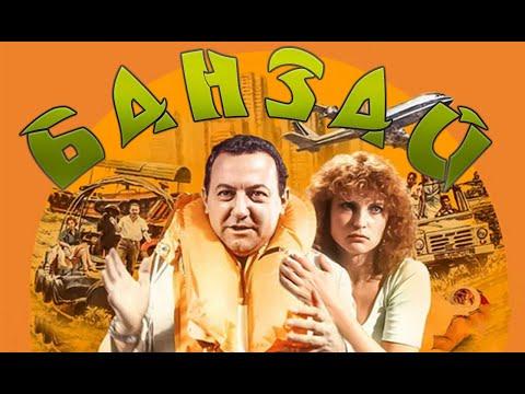Саундтрек банзай 1983