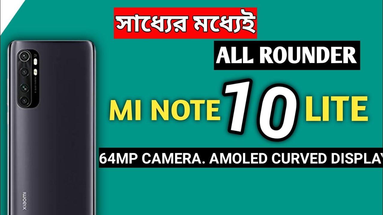 Xiaomi Mi Note 10 lite review of specs | Mi Note 10 lite Launch Date & Price | বাজেটে সেরা হবে !