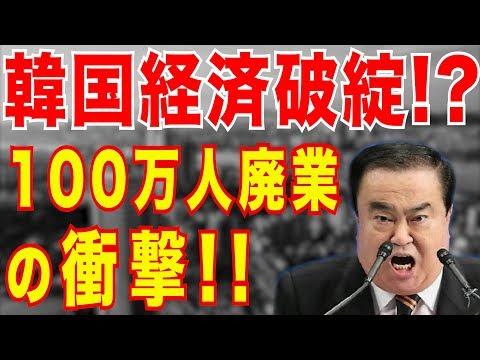 韓国経済破綻!? 100万人廃業の衝撃!!