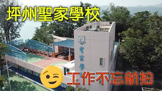 Publication Date: 2019-01-27 | Video Title: 【坪洲聖家學校】Holy Family School 送外賣