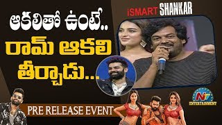 Puri Jagannadh Speech At Ismart Shankar Pre Release Event | Ram | Nidhhi Agerwal | NTV ENT