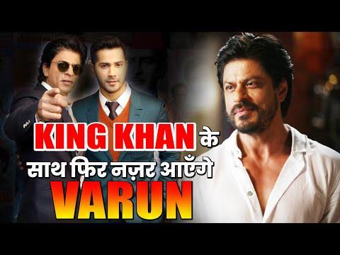 फिर से एक साथ नज़र आएँगे VARUN और SRK | Varun Dhawan | Shahrukh Khan from YouTube · Duration:  2 minutes 54 seconds
