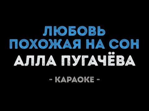 Алла Пугачёва - Любовь похожая на сон (Караоке)